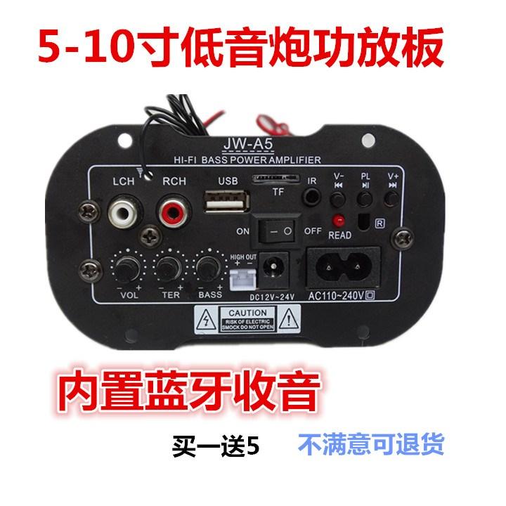 蓝牙主板音箱收音机车载功放内置低音炮