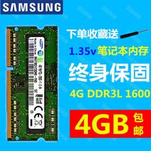 三星笔记本内存条DDR3L1600 4G低电压PC3L-12800S电脑内存条1.35V