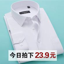 远东夏季白衬衫男士衬衫寸商务衬衫男长袖宽松衬衣男薄款正装大码