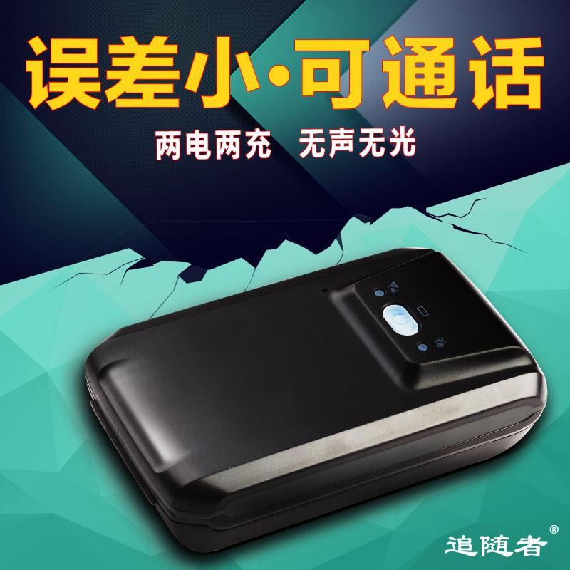 谷米爱车安微型GPS定位器汽车跟踪器车载卫星追踪器车辆听音仪
