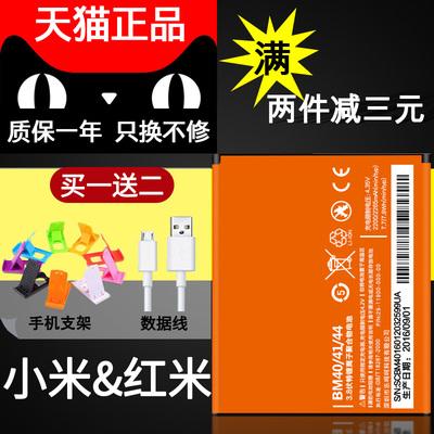 乐呵呵红米note2电池1S正品2A手机note小米2S原装BM20 44 42 45