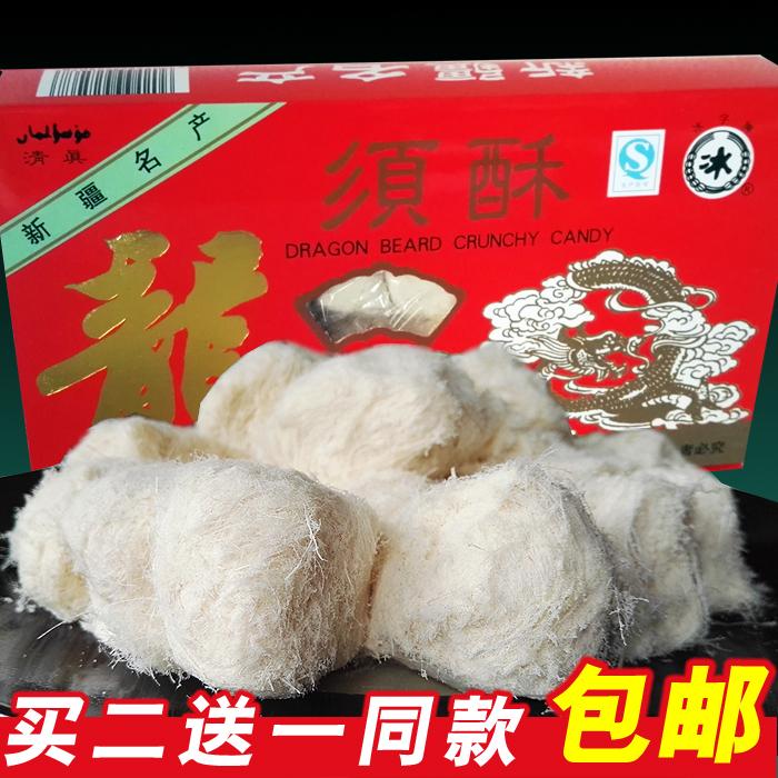 冰字牌龙须酥380克新疆特产零食清真传统糕点授权正品龙须糖包邮