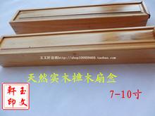 天然材料香樟木扇盒9寸 文玩扇子收纳 10寸防虫 木盒 抽屉式折扇