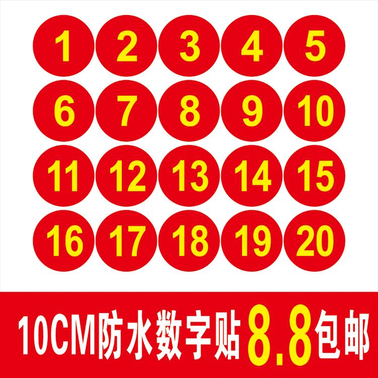 PVC防水号码贴数字贴纸机台编号餐桌号比赛选手号贴10CM数字贴