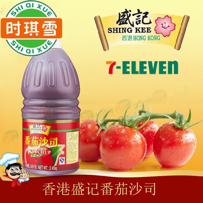 香港盛记大桶番茄沙司瓶装手抓饼薯条汉堡鱼蛋番茄酱调料2450克