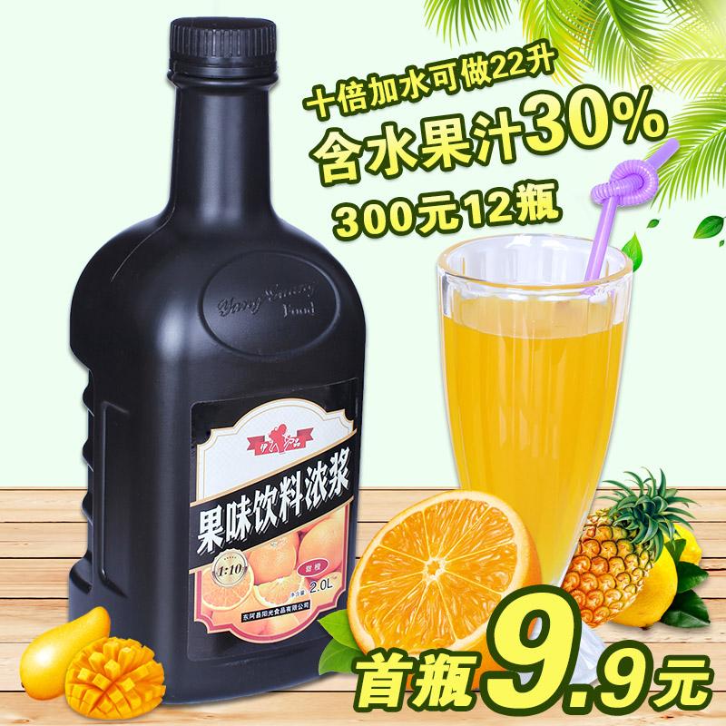 浓缩果汁2L果味饮料浓浆冲饮品十倍橙柠檬汁芒果凤梨原料批发包邮