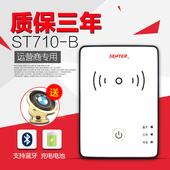 山东信通识别仪蓝牙阅读器 读卡器 移动联通电信三网实名ST710 AB