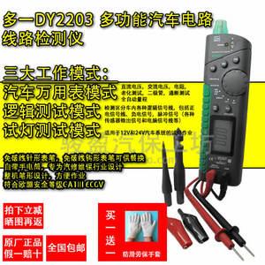 汽车线路电路检测仪电笔
