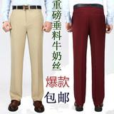 抗皱免烫西裤男夏季薄款桑蚕丝爸爸中年高腰男士西装裤夏天长裤子