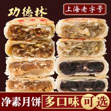 上海功德林月饼散装多口味中秋上等五仁豆沙椒盐百果苏式酥皮伍仁