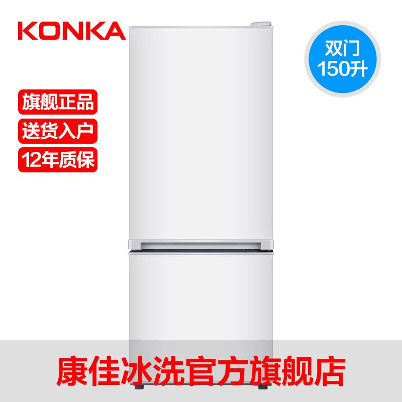 小冰箱双门小型家用双开门双门式电冰箱 150GB2SU BCD 康佳 Konka