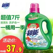 超能洗衣液 特价 7斤 包邮 超能洗衣液植翠低泡鲜艳亮丽3.5kg正品
