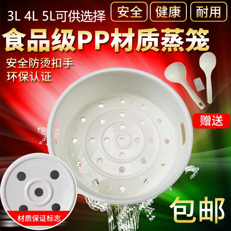 电饭煲蒸笼 蒸格 蒸屉 3L 电饭锅配件通用