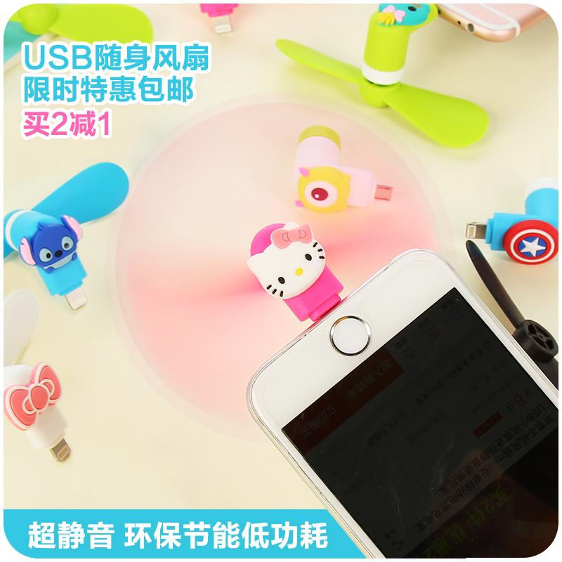 卡通安卓三星苹果iphone6plus手机usb风扇静音迷你风扇随身小风扇