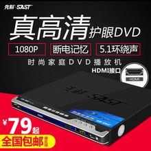 EVD播放机HDMI高清VCD碟机 258 先科 DVD影碟机家用dvd SAST
