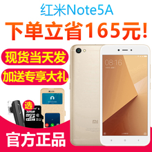 小米红米NOTE5A手机note5高配64G红米Note5A正品现货Xiaomi