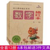 儿童学前练习写字本 数字汉字拼音笔画部首字帖 幼儿园基础描红本