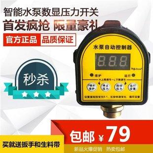 水泵全自动压力开关智能数显数字电子缺水保护水压控制器220V包邮