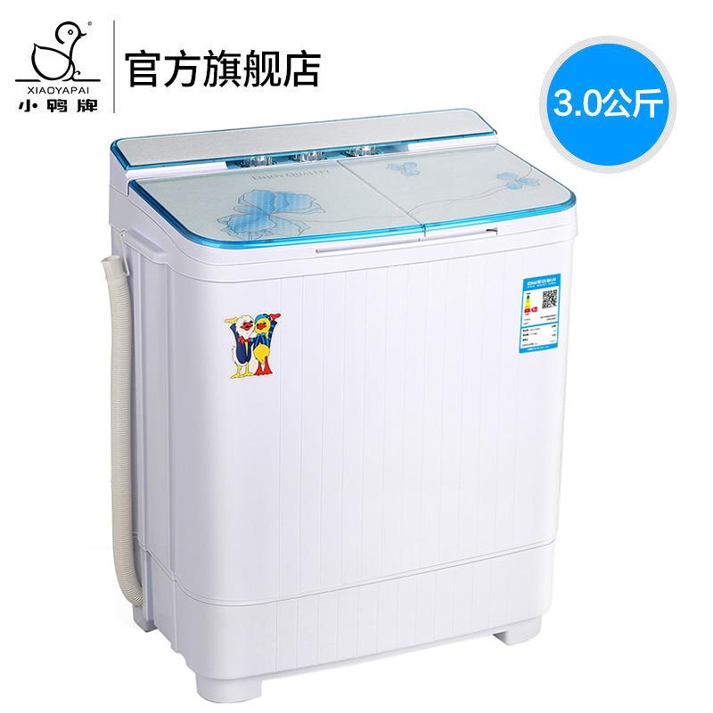 迷你双桶缸小洗衣机婴儿童洗脱两用甩干脱水 1606ES XPB30 小鸭牌