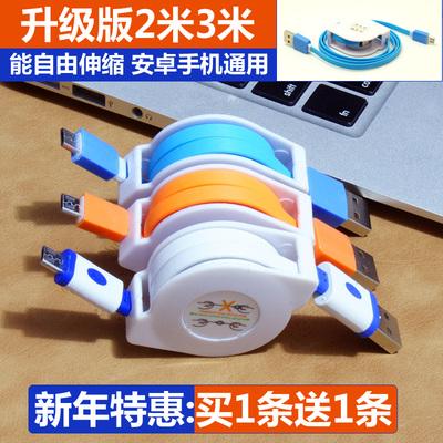 加长2米3米三星小米oppo华为2A高速安卓伸缩数据线手机通用充电器