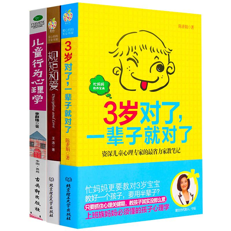 幼儿行为早教怎样关于如何家长畅销书岁父母必读63育儿书籍孩子儿童心理学家庭教育规矩和爱正版岁对了一辈子就对了3册3全