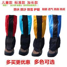 雪乡必备雪套 户外 高强压胶防水耐磨透气雪套防虫防蛇 防沙鞋套