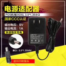 POS机充电器联迪E550E570P890华智融82108110电源适配器线