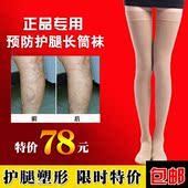 弹力袜女男袜套二级三级长筒袜护膝静脉防张曲瘦腿袜美腿塑形 正品