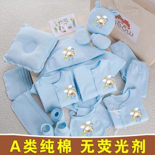 婴儿衣服纯棉新生儿套装礼盒0-3个月6初生宝宝母婴用品大全春夏季