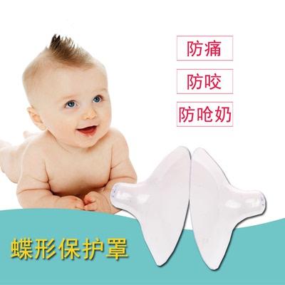 乳头保护罩/贴 奶嘴式假奶头乳房套孕产妇哺乳喂奶乳盾防咬辅助器