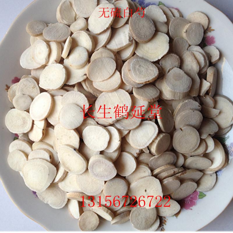 农家自种 中药材 白芍 白芍药 白芍片 500克 18元 正品