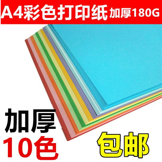 加厚180g彩色纸a4手工纸折纸红色A4打印纸 复印80G 剪纸 包邮