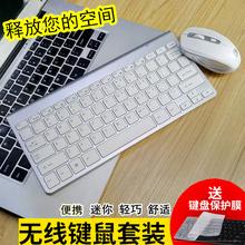 无线键盘鼠标套装小型超薄笔记本外接家用电脑充电迷你无线键鼠