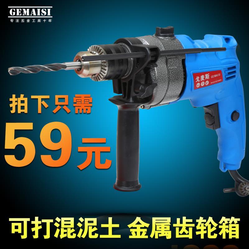 电钻 家用冲击钻多功能两用手电钻电锤家用微型电动螺丝刀