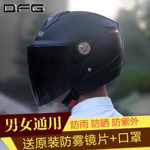 摩托车头盔男女电动车头盔四季冬季防晒夏季安全帽保暖半覆式半盔