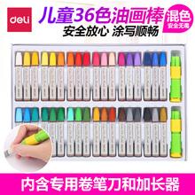 得力36色油画棒蜡笔儿童幼儿安全无毒画画美术绘画彩笔棒套装盒装