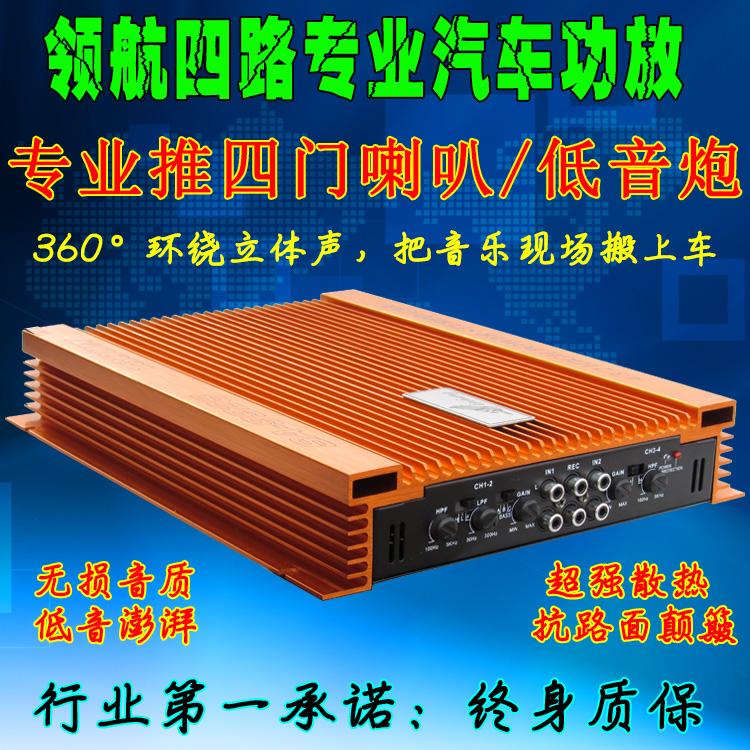 升级声道大功率车载改装四路功放音响汽车功率放大器