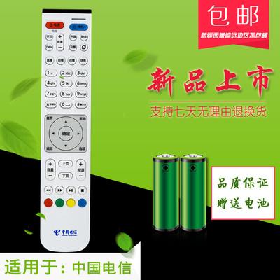 广东IPTV中国电信联通移动 华为悦盒EC6108V9/V9A/U/E/6108V8遥控