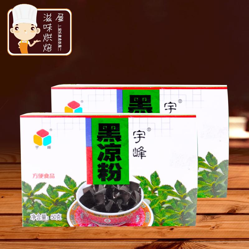 宇峰黑凉粉 龟苓膏粉 做奶茶甜品果冻布丁慕斯粉 烧仙草冻草粉50g