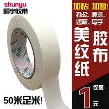白色和纸胶布喷涂遮蔽可手撕写字 包邮 分色带纸 加厚美纹纸胶带