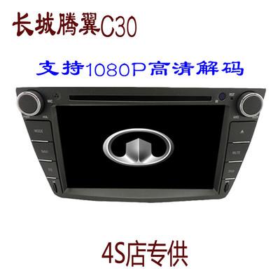 长城腾翼C30专用车载DVD导航一体机 汽车GPS导航仪车载导航仪