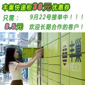9月26号代下8.5元 寄快递 接长期客户顺丰全国8元 优惠券 丰巢30元