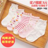 春秋夏季薄款儿童袜子男童女童纯棉宝宝婴儿棉袜0-1-3-5-7岁9童袜