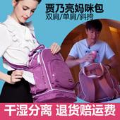 双肩妈咪包多功能大容量待产包宝妈妈包母婴包外出包孕妇背包 时尚