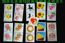 寄信120分1.2元打折邮票20款图案搭配二十张包挂号信随机送明信片