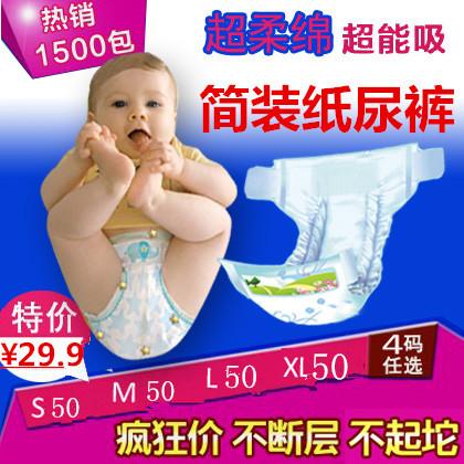 便宜尿布尿不湿 婴儿码大码简装薄纸