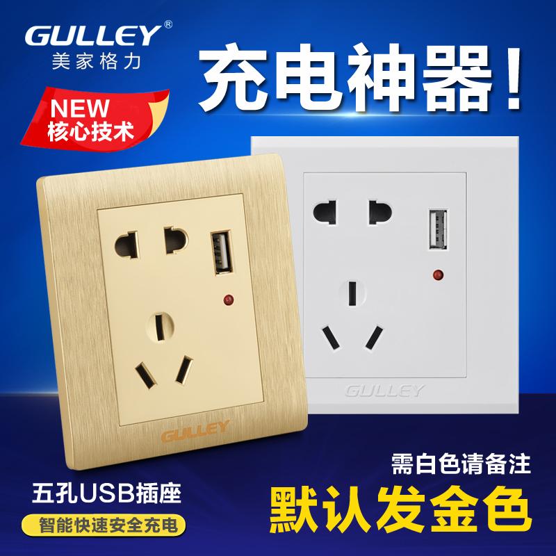 86型家用usb开关插座面板usb插座墙壁5五孔电源插座