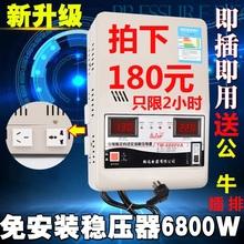 6800w稳压器220v全自动家用超低压单相交流电脑空调冰箱稳压电源