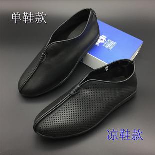 传统缕空中国风老北京单鞋凉鞋中老年人老人皮鞋子真皮男鞋老头鞋