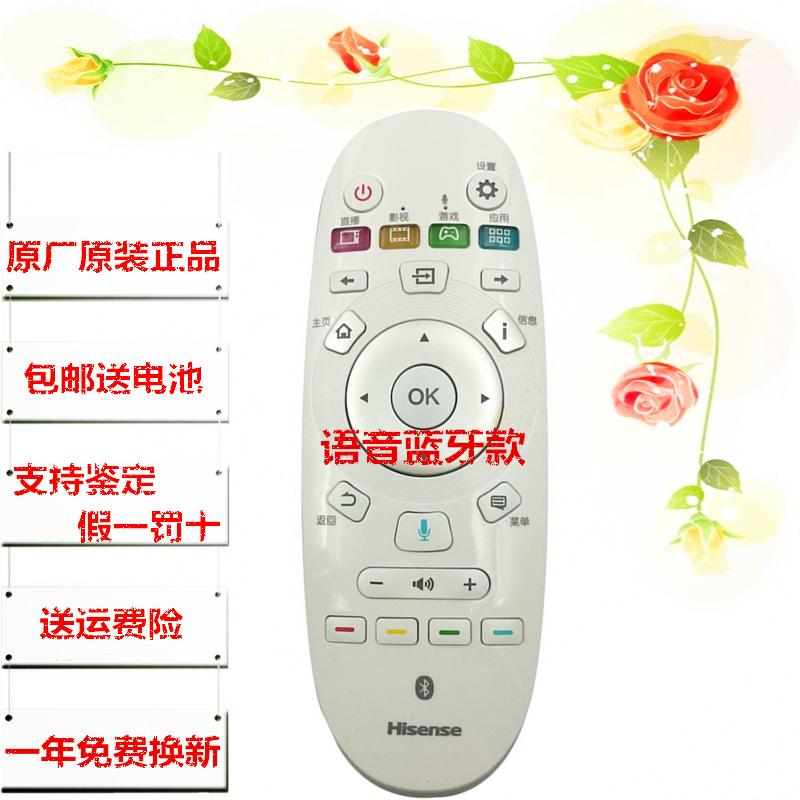 原装正品海信智能语音电视遥控器CRF3A57 LED65K720UC/55EC620UA